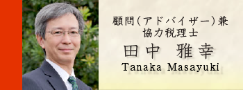 顧問(アドバイザー)・協力税理士 田中 雅幸