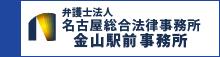 名古屋総合法律事務所 金山駅前事務所