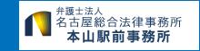 名古屋総合法律事務所 本山駅前事務所