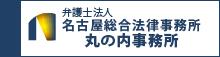 名古屋総合法律事務所 丸の内事務所
